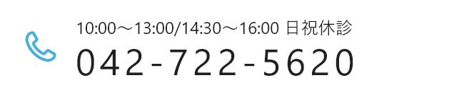 042-722-5620